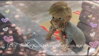 Клип.Всё невозможное возможно|Дима Билан|ЛедиБаг и Кот Нуар