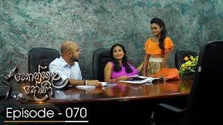 Konkala Dhoni | Episode 70 - (2018-01-30) | ITN Thumbnail