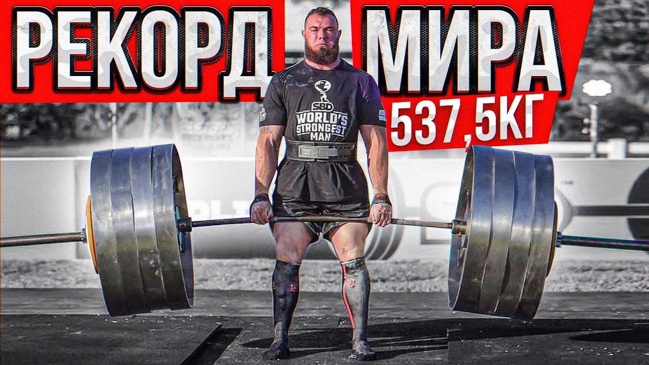 ТЯГА 537,5кг! УКРАИНЕЦ ДОМИНИРУЕТ на World's Strongest Men (ФЛОРИДА)