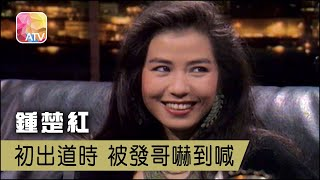 【ATV】【今夜不設防】鍾楚紅初出道時 被發哥嚇到喊!