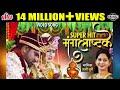 सुपरहिट मंगलाष्टका २०२० | Superhit Manglashtaka 2020 | Latest Marathi Lagnageet | Official Video