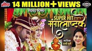 सुपरहिट मंगलाष्टका २०२०   Superhit Manglashtaka 2020   Latest Marathi Lagnageet   Official Video