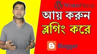 Make Money Online by Blogging - How to Create a Blog Site Within 15 Minutes - Bangla Tutorial Part 1