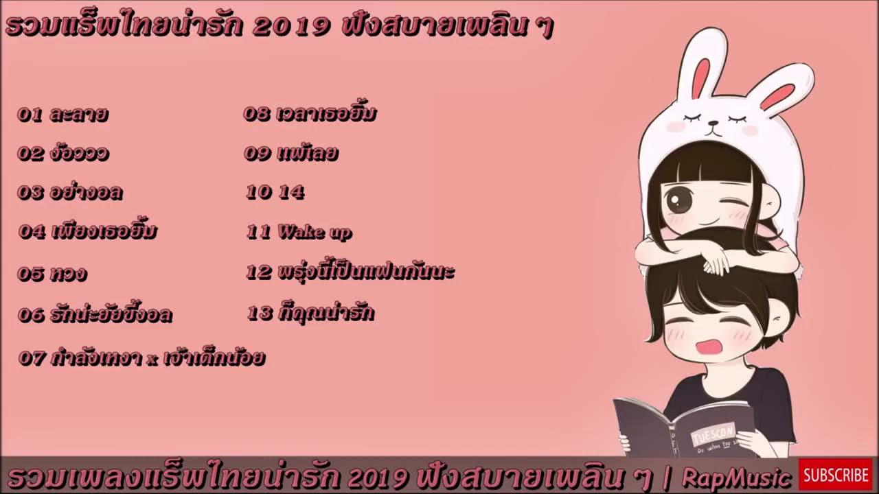 เพลง แร็พไทย คัดมาพิเศษ ปี2019 2020 ฟังยาวๆ [View Project Chanel]