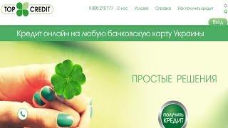 Top Credit – кредит онлайн на карту, условия, заявка