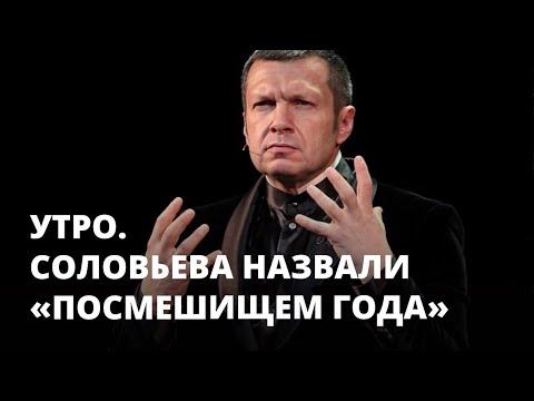 Владимира Соловьева назвали «посмешищем года». Утро