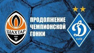 Шахтер - Мариуполь: сколько заработали украинские клубы в еврокубках, Бернард уходит из Шахтера