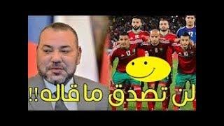 شاهد....لحظة تلقي رونار اتصالا من الملك محمد السادس بعد الفوز المنتخب  المغربي 11-11-2017