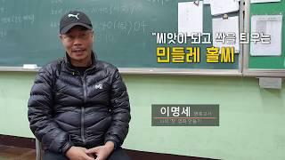 2016 문화예술명예교사 프로그램 - 대상특화(청소년)…
