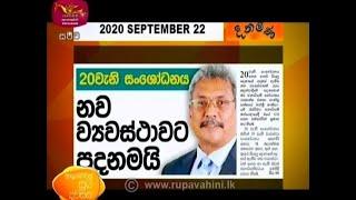 Ayubowan Suba Dawasak   Paththara   2020- 09- 22 Rupavahini Thumbnail