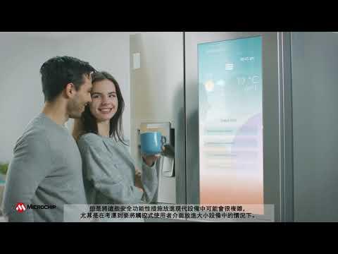 Microchip台灣影片