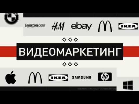 Видеомаркетинг как инструмент развития интернет-магазина
