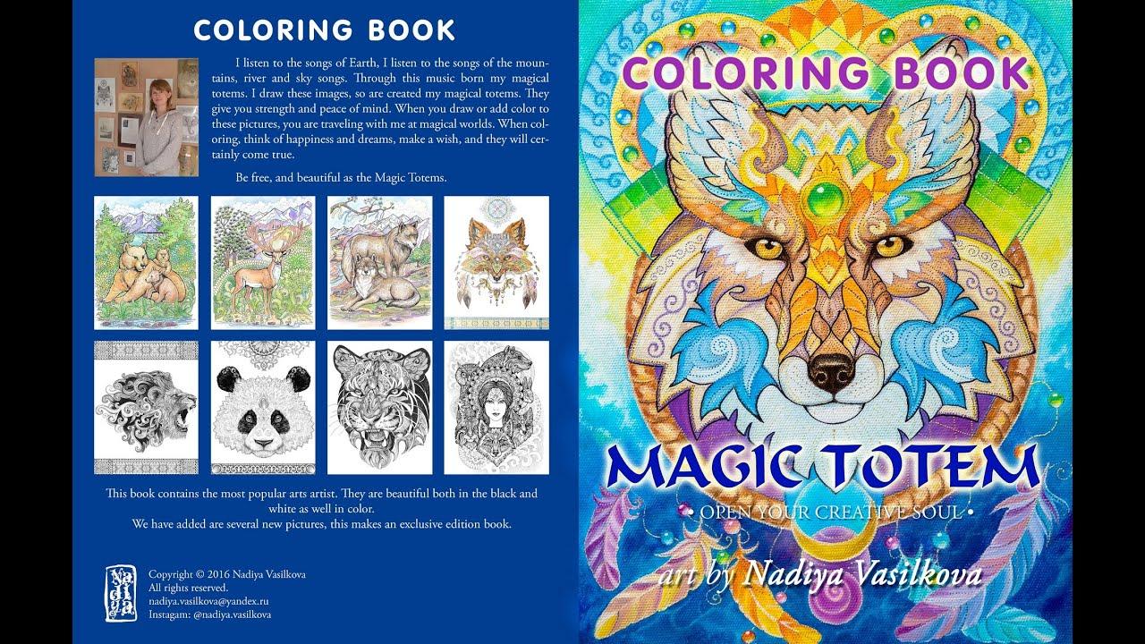 Magic totem: Coloring Book for Grown-Ups, Adult. Beautiful ...
