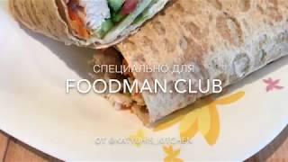 Шаурма для правильного питания: рецепт от Foodman.club