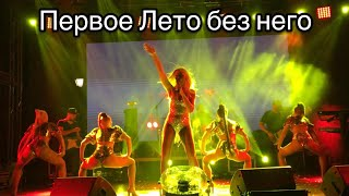 Оля Полякова – Первое Лето Без Него • Вишнёвое 16.09.2017