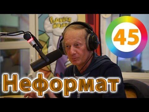 Юмор FM - Слушать радио онлайн