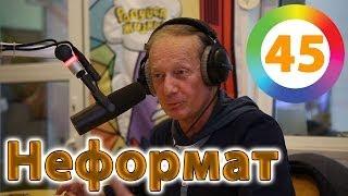 Михаил Задорнов. Украина, Олимпиада. Неформат на Юмор FM