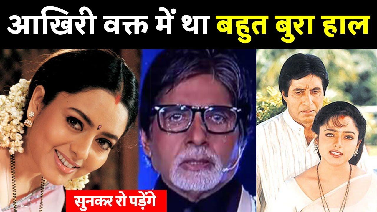 फिल्म 'सूर्यवंशम' की एक्ट्रेस बनने वाली थी मां आखिर समय सुनकर रो पड़ेंगे आप | Soundarya News