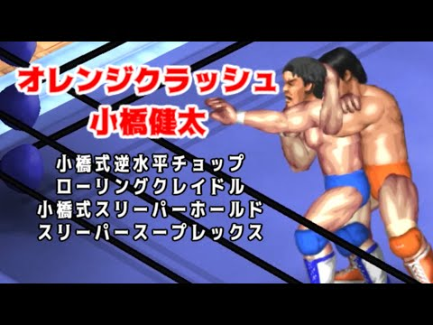 Download FPW 技クラフト: 小橋健太 - スリーパースープレックス 他