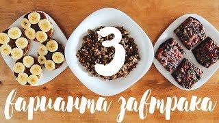 идеи полезных завтраков | пп рецепты