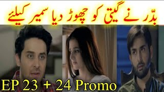 Do Bol Episode 23 & 24 Promo - Do Bol Episode 21 & 22 - Do Bol Episode 23 & 24 Teaser - Episode 22