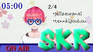 【ニュース番組風】2/4 ~ON AIR~ SKR LIVE【星座占い・天気予報】