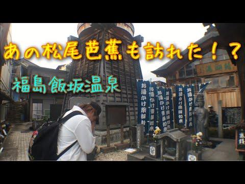 【観光スポット】あの松尾芭蕉も訪れた福島飯坂温泉。那個松尾芭蕉也有來過。
