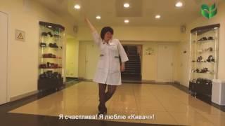 Кивач, танцуй
