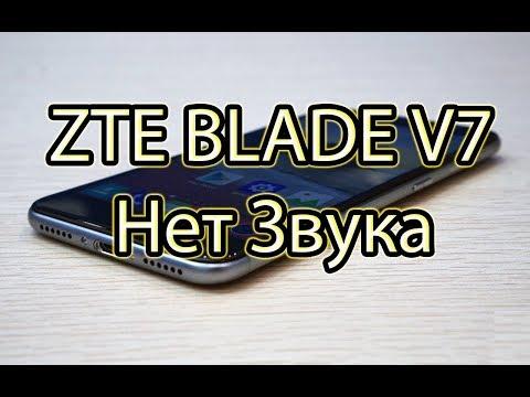 ZTE BLADE V7 Нет Звука - РЕШЕНИЕ!