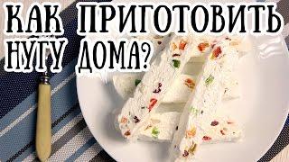 Домашняя нуга: как приготовить, рецепт [ CookBook | Рецепты ]