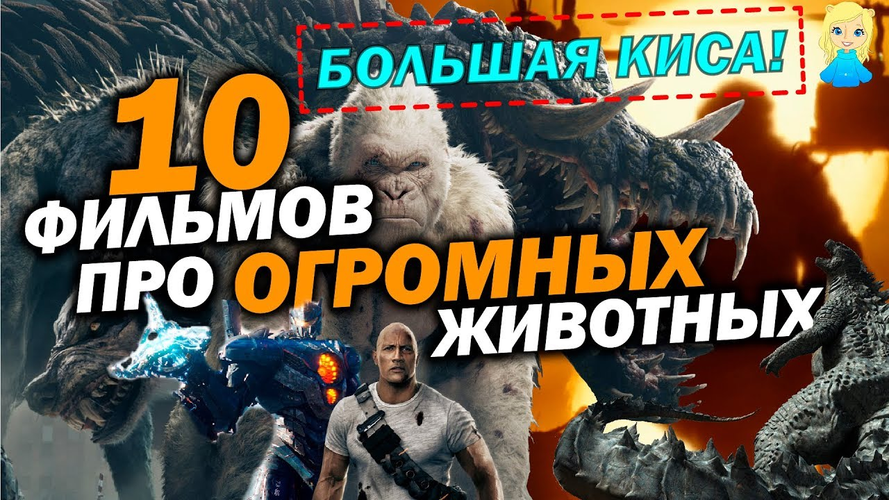 Рэмпейдж, Годзилла - 10 фильмов про огромных животных | Movie Mouse