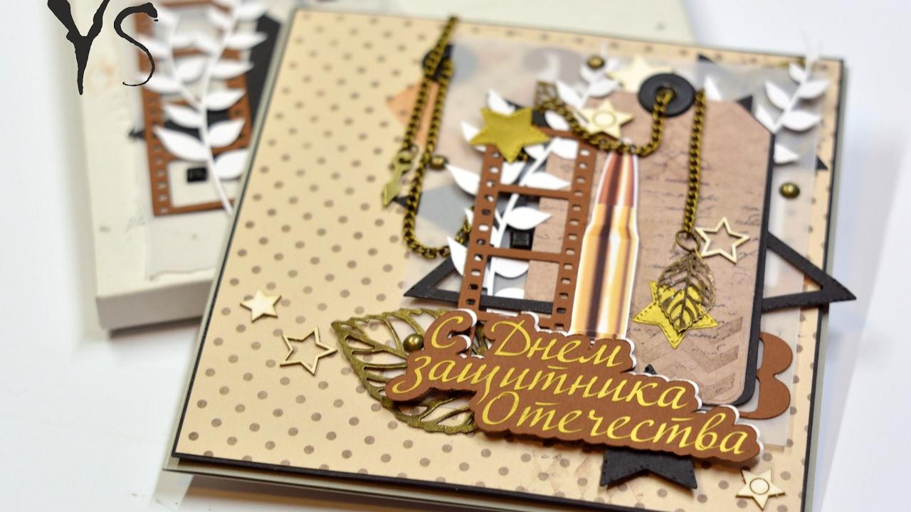 Открытки 23 февраля скрап, открытки поздравлением