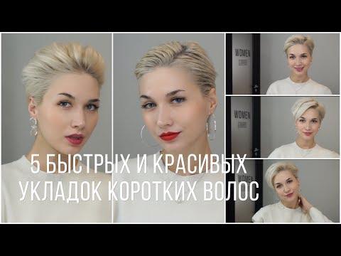 Как уложить короткие волосы быстро и красиво видео