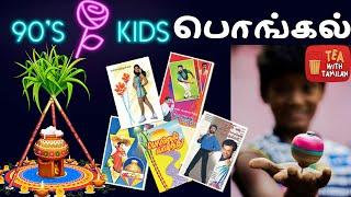 90s kids Pongal II Tea with Tamilan