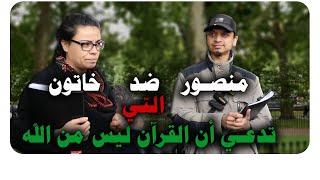 ركن المتحدثين: منصور ضد خاتون التى تدعى أن القرآن ليس من الله