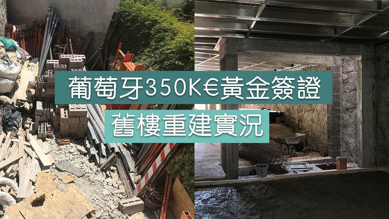 葡萄牙350K歐元黃金簽證舊樓重建系列 - Our 350K GV Renovation Updates EP5