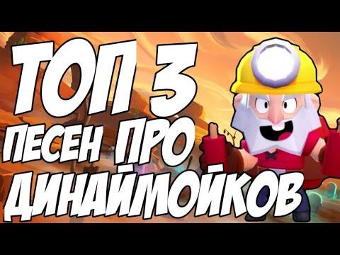 ТОП 3 ПЕСНИ ПРО ДИНАМАЙКА/Песни Brawl Stars/Дино/Дед