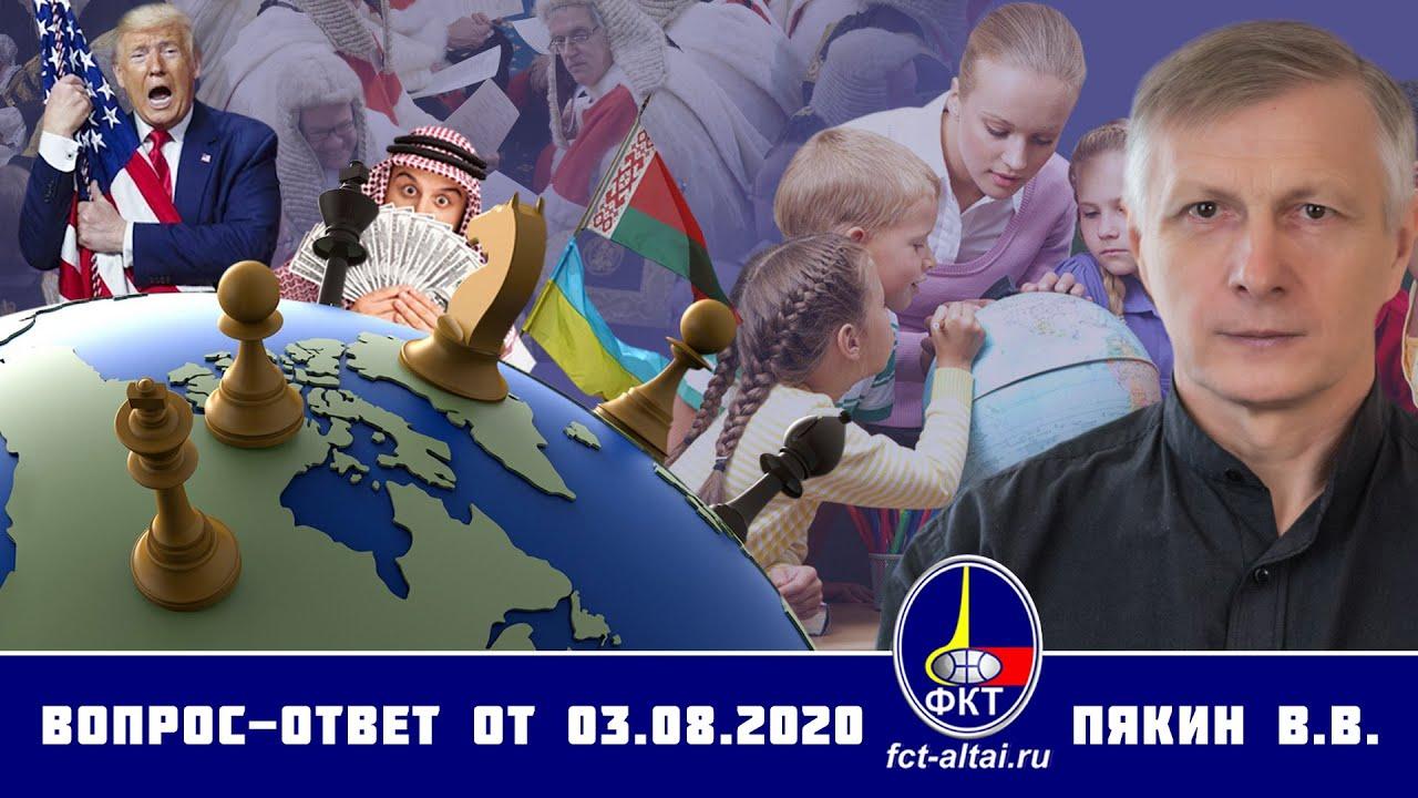 Валерий Пякин. Вопрос-Ответ от 3 августа 2020 г.