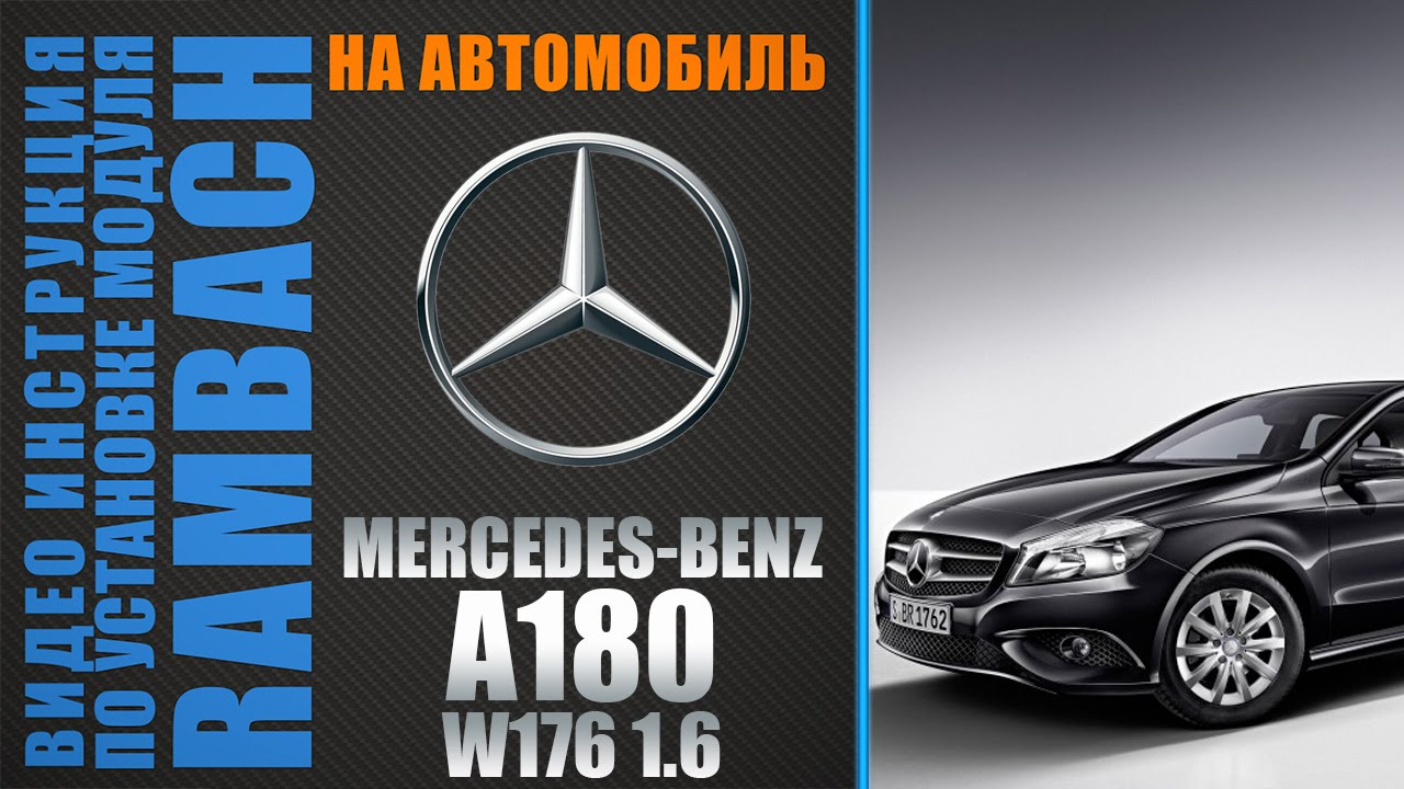 Куплю запчасти Мерседес А класс 176 Mercedes W176 A class Мерседес 176 Б класс