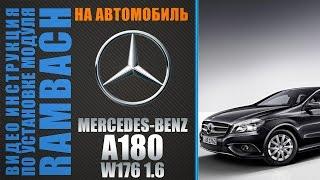 Mercedes Benz A 180 W176 122 л. с. з Rambach PowerBox. Інструкція по установці