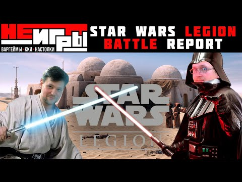 Star Wars Legion: Как играть + Battle Report: Luke Skywalker Vs Darth Vader
