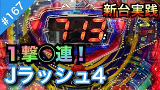 脳汁ピュイ!J-RUSH4(Jラッシュ4)199#167【パチンコザリアル】...