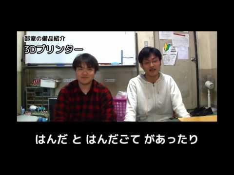 【近畿大学】電気技術部2017