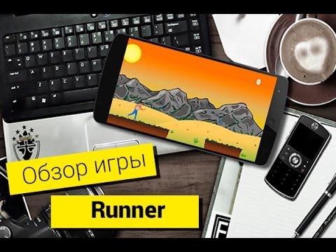 Обзор игры Runner