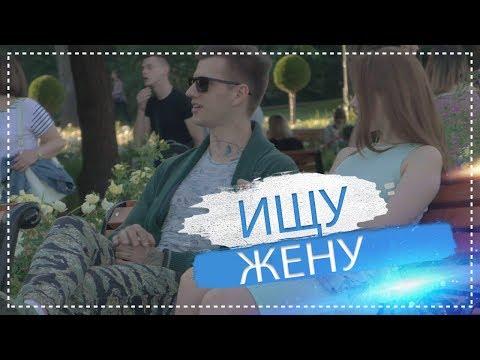 ИЩУ ЖЕНУ / ПИКАП ПРАНК