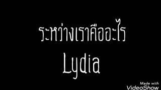 ระหว่างเราคืออะไร-Lydia