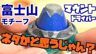 富士山モチーフの超Z高いドライバーを作った! ベイブレードバースト 【LEOLAB #63】 thumbnail