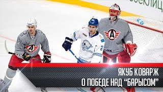 "Якуб Коварж - о победе над ""Барысом"""