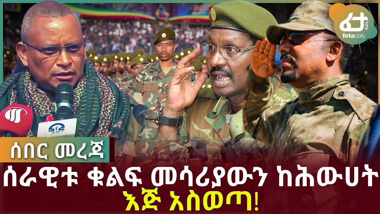 Ethiopia - ሰበር መረጃ ሰራዊቱ ቁልፍ መሳሪያውን ከሕውሀት እጅ አስወጣ!