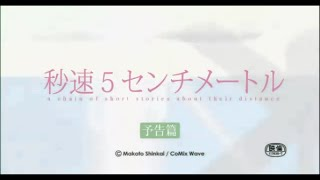 秒速5センチメートル(a chain of short stories about their distance...
